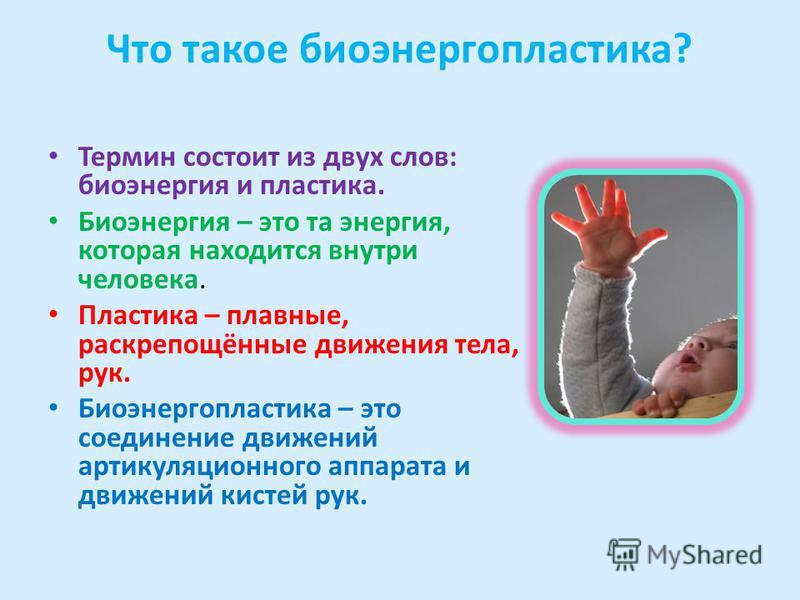 Что такое биоэнергопластика? Термин состоит из двух слов: биоэнергия и пластика. Биоэнергия – это та энергия, которая находится внутри человека. Пластика – плавные, раскрепощённые движения тела, рук. Биоэнергопластика – это соединение движений артику