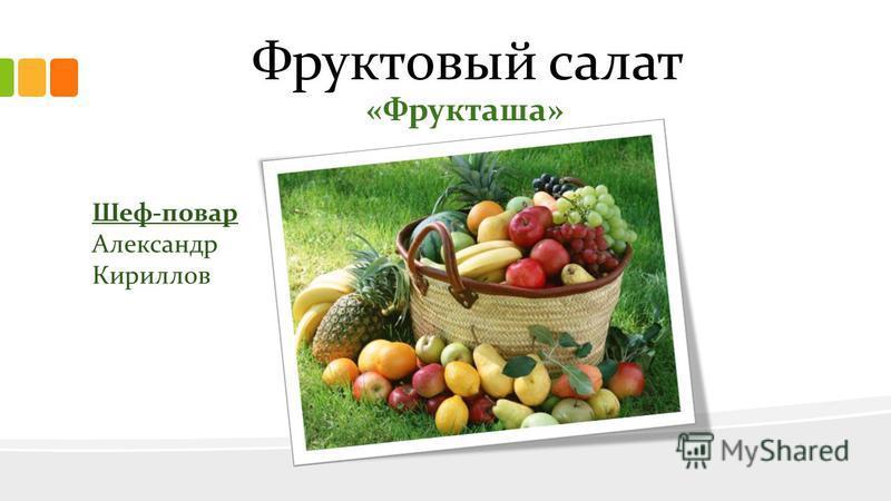 Фруктовый салат «Фрукташа» Шеф-повар Александр Кириллов