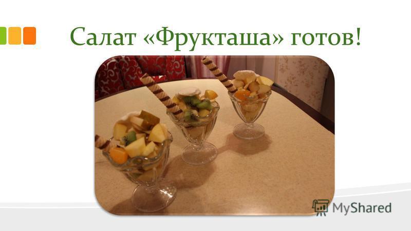 Салат «Фрукташа» готов!