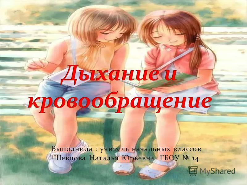 Выполнила : учитель начальных классов Шевцова Наталья Юрьевна ГБОУ 14