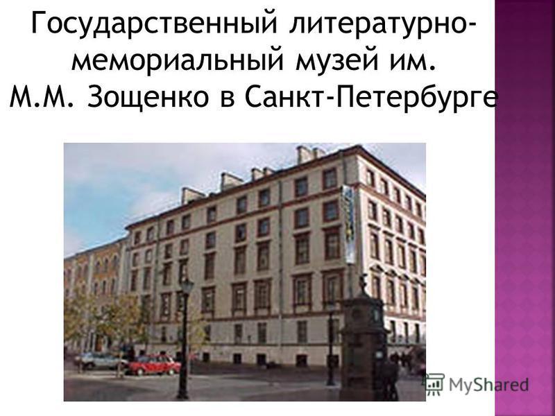 Государственный литературно- мемориальный музей им. М.М. Зощенко в Санкт-Петербурге