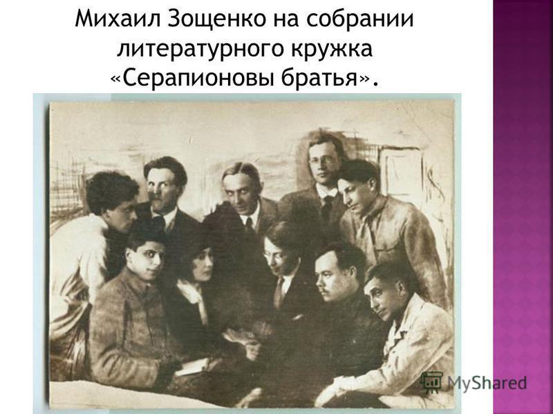 Михаил Зощенко на собрании литературного кружка «Серапионовы братья».