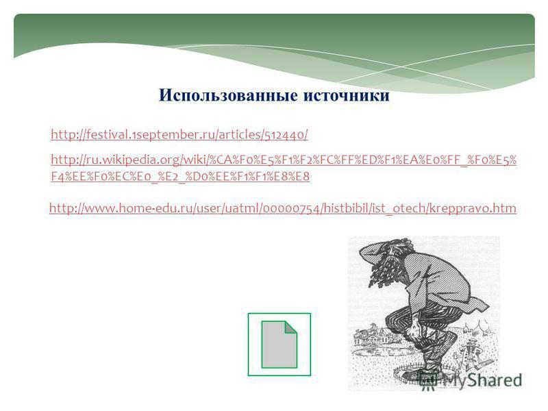 Использованные источники http://festival.1september.ru/articles/512440/ http://ru.wikipedia.org/wiki/%CA%F0%E5%F1%F2%FC%FF%ED%F1%EA%E0%FF_%F0%E5% F4%EE%F0%EC%E0_%E2_%D0%EE%F1%F1%E8%E8 http://ru.wikipedia.org/wiki/%CA%F0%E5%F1%F2%FC%FF%ED%F1%EA%E0%FF_