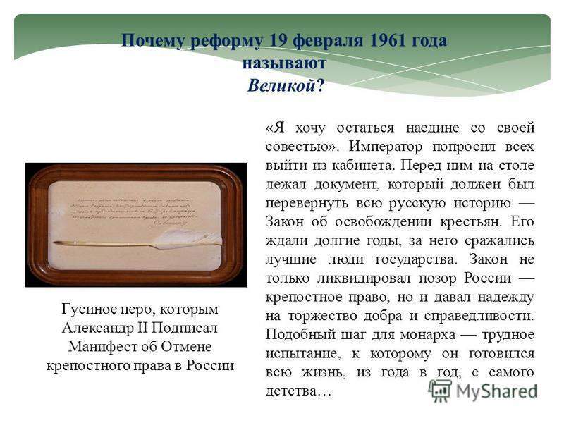 Почему реформу 19 февраля 1961 года называют Великой? Гусиное перо, которым Александр II Подписал Манифест об Отмене крепостного права в России «Я хочу остаться наедине со своей совестью». Император попросил всех выйти из кабинета. Перед ним на столе
