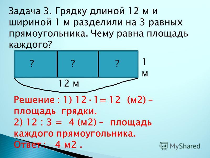 Презентация к уроку математики 5 класс единицы измерения площадей