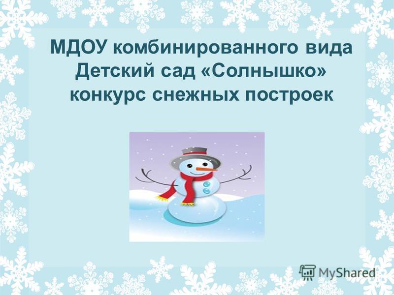 МДОУ комбинированного вида Детский сад «Солнышко» конкурс снежных построек