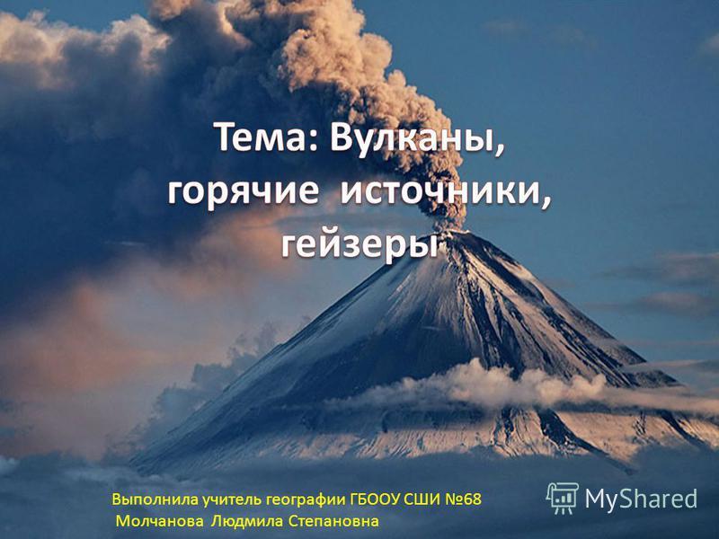 Выполнила учитель географии ГБООУ СШИ 68 Молчанова Людмила Степановна