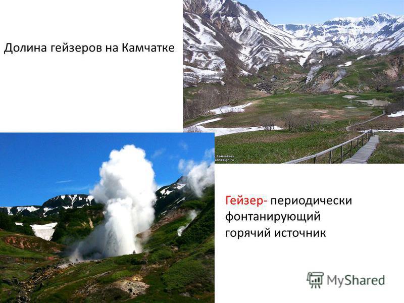 Долина гейзеров на Камчатке Гейзер- периодически фонтанирующий горячий источник