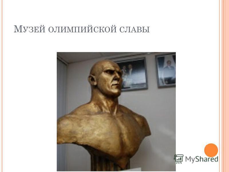 М УЗЕЙ ОЛИМПИЙСКОЙ СЛАВЫ
