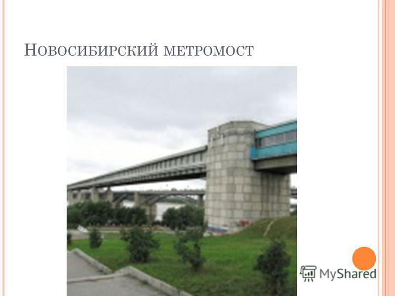 Н ОВОСИБИРСКИЙ МЕТРОМОСТ