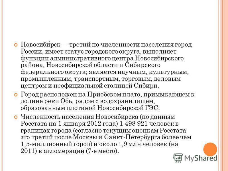 Новосибирск третий по численности населения город России, имеет статус городского округа, выполняет функции административного центра Новосибирского района, Новосибирской области и Сибирского федерального округа; является научным, культурным, промышле