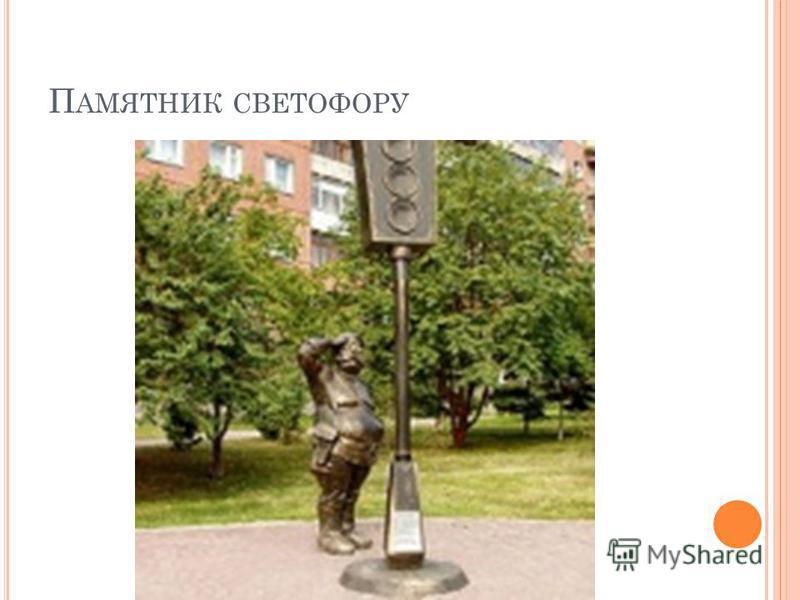 П АМЯТНИК СВЕТОФОРУ