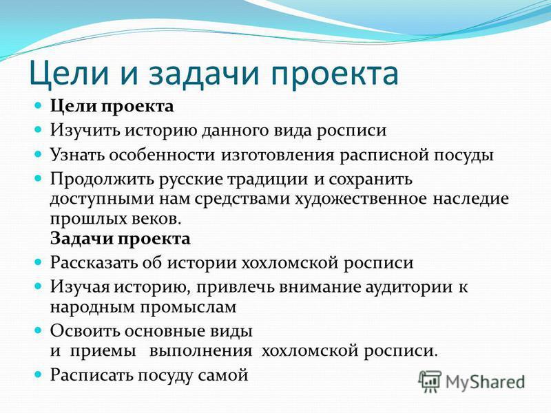 Презентация на тему Проектная работа Хохломская роспись  3 Цели