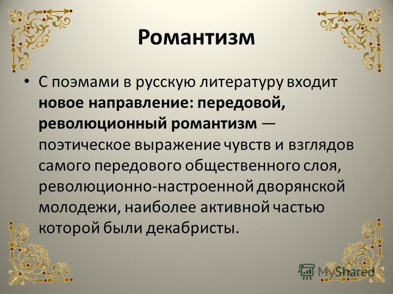 Романтизм С поэмами в русскую литературу входит новое направление: передовой, революционный романтизм поэтическое выражение чувств и взглядов самого передового общественного слоя, революционно-настроенной дворянской молодежи, наиболее активной частью