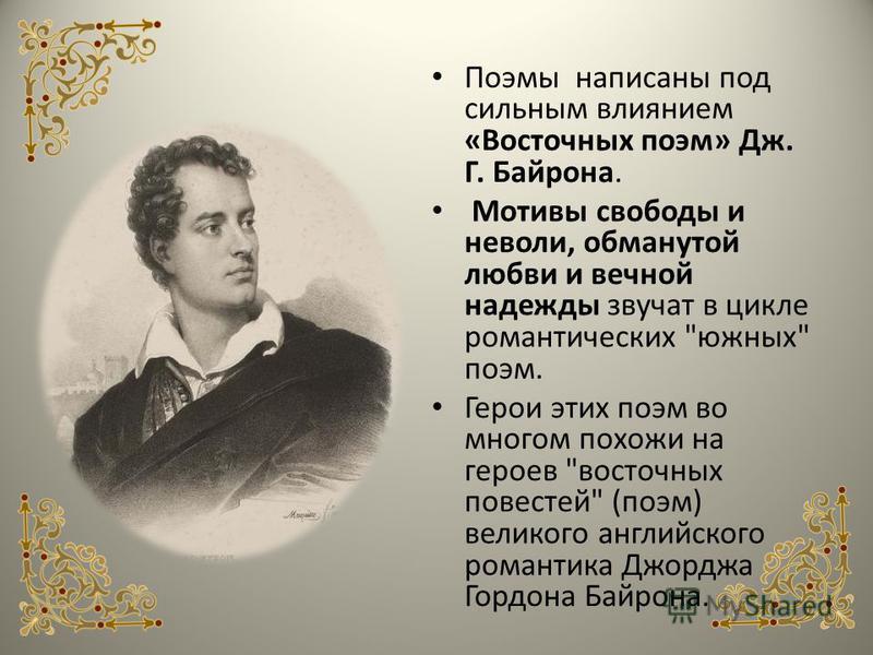 Поэмы написаны под сильным влиянием «Восточных поэм» Дж. Г. Байрона. Мотивы свободы и неволи, обманутой любви и вечной надежды звучат в цикле романтических