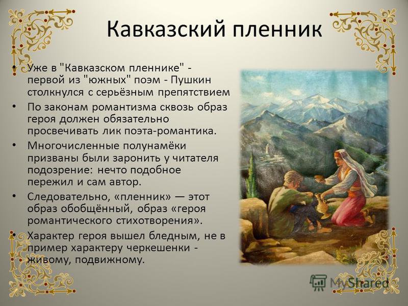 Кавказский пленник Уже в