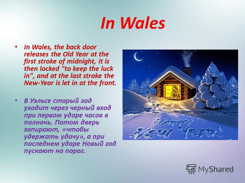In Wales In Wales, the back door releases the Old Year at the first stroke of midnight, it is then locked