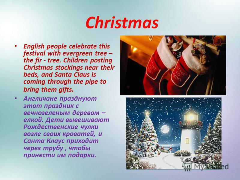 Christmas English people celebrate this festival with evergreen tree – the fir - tree. Children posting Christmas stockings near their beds, and Santa Claus is coming through the pipe to bring them gifts. Англичане празднуют этот праздник с вечнозеле