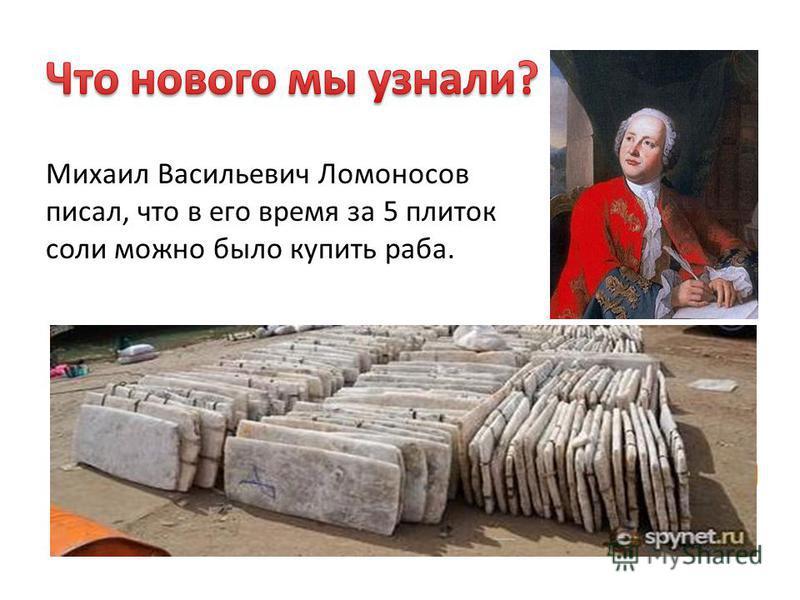 Латинское слово sal переводится как «шутка», a salsus (солёный) - «ироничный». Михаил Васильевич Ломоносов писал, что в его время за 5 плиток соли можно было купить раба.