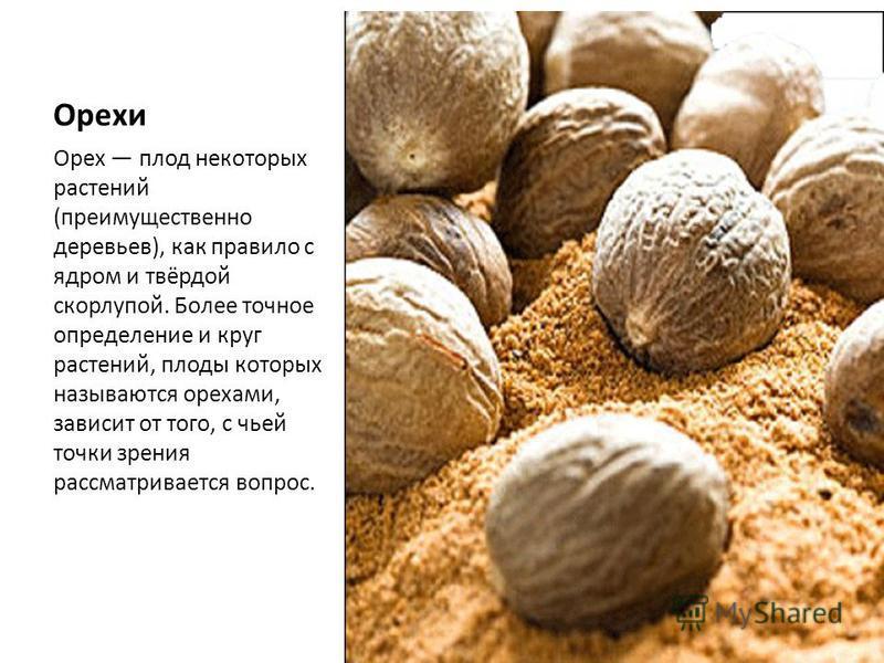 Орехи Орех плод некоторых растений (преимущественно деревьев), как правило с ядром и твёрдой скорлупой. Более точное определение и круг растений, плоды которых называются орехами, зависит от того, с чьей точки зрения рассматривается вопрос.