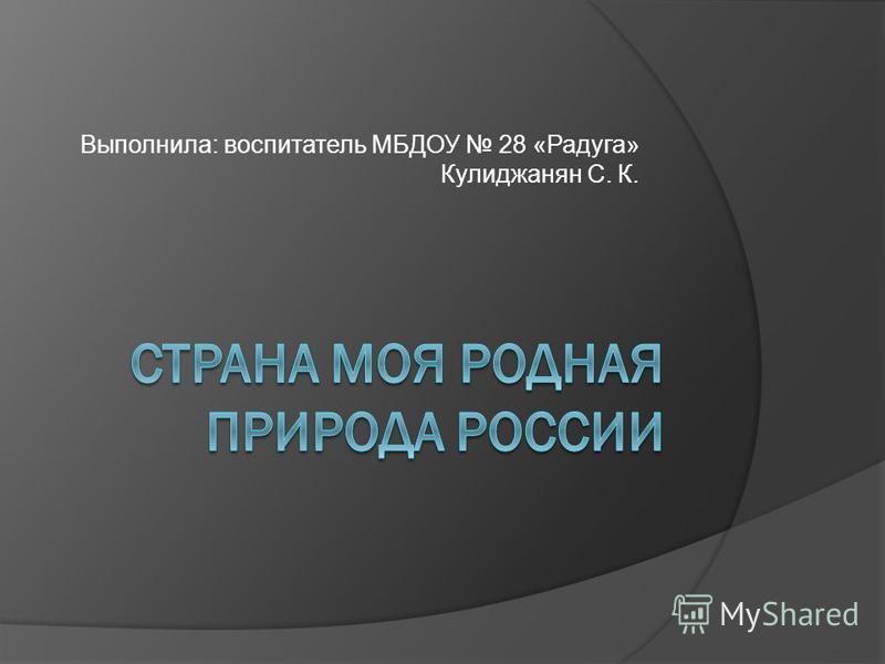 Выполнила: воспитатель МБДОУ 28 «Радуга» Кулиджанян С. К.