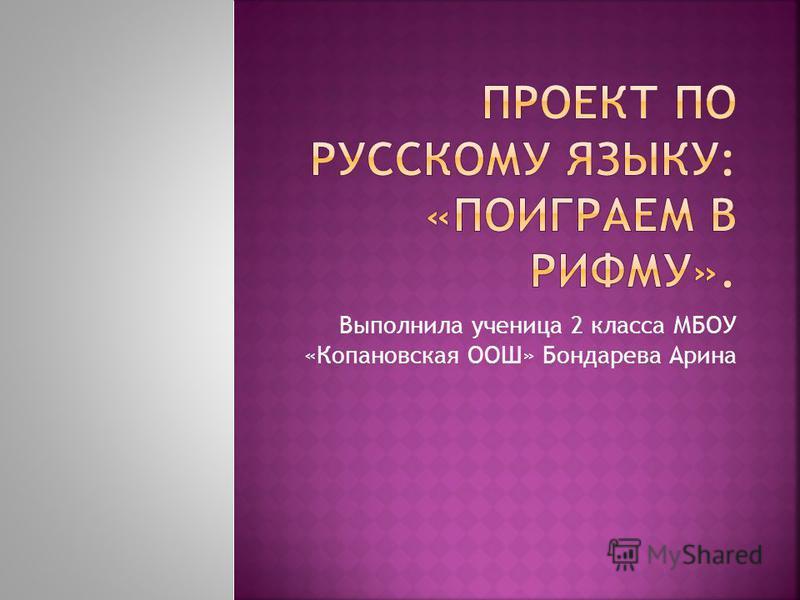 Выполнила ученица 2 класса МБОУ «Копановская ООШ» Бондарева Арина