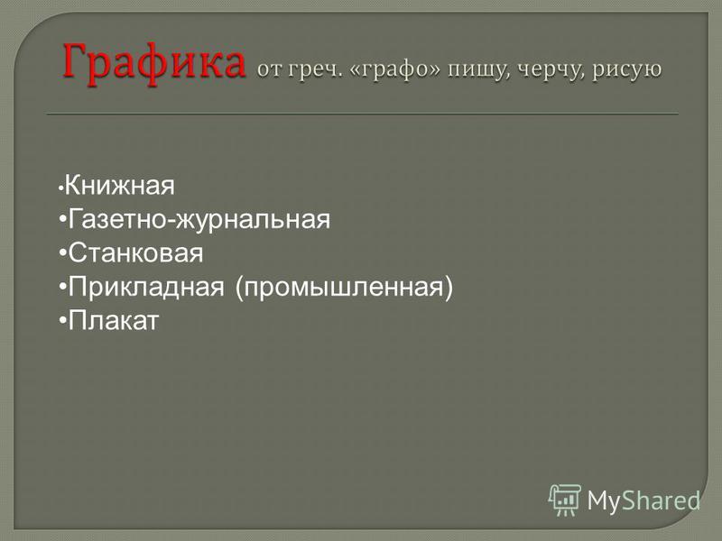 Книжная Газетно-журнальная Станковая Прикладная (промышленная) Плакат