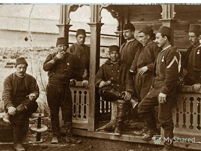 Русско – турецкие войны в фотографиях.