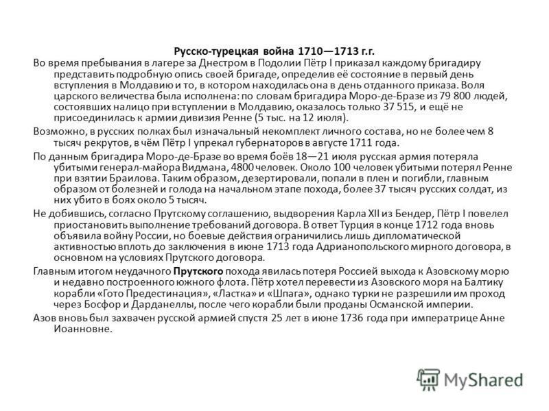 Русско-турецкая война 17101713 г.г. Во время пребывания в лагере за Днестром в Подолии Пётр I приказал каждому бригадиру представить подробную опись своей бригаде, определив её состояние в первый день вступления в Молдавию и то, в котором находилась