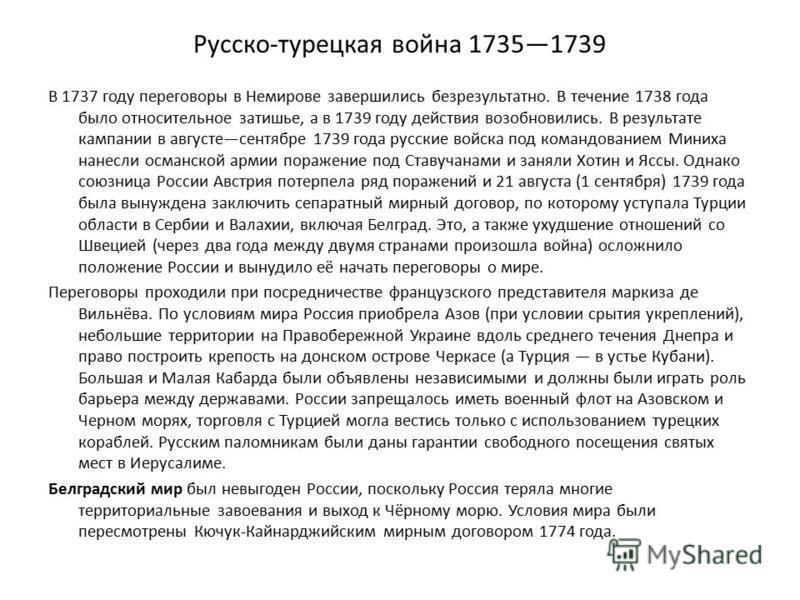 Русско-турецкая война 17351739 В 1737 году переговоры в Немирове завершились безрезультатно. В течение 1738 года было относительное затишье, а в 1739 году действия возобновились. В результате кампании в августесентябре 1739 года русские войска под ко