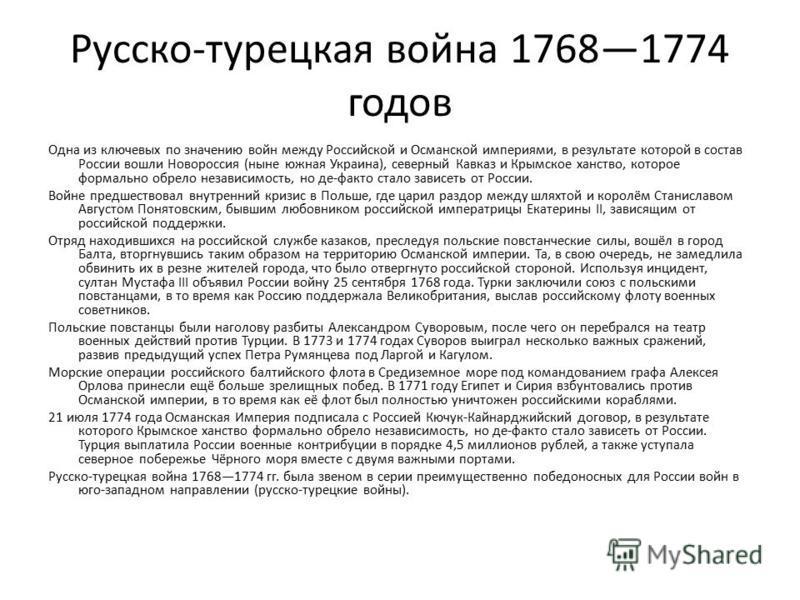 Русско-турецкая война 17681774 годов Одна из ключевых по значению войн между Российской и Османской империями, в результате которой в состав России вошли Новороссия (ныне южная Украина), северный Кавказ и Крымское ханство, которое формально обрело не