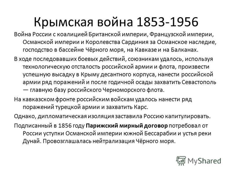 Крымская война 1853-1956 Война России с коалицией Британской империи, Французской империи, Османской империи и Королевства Сардиния за Османское наследие, господство в бассейне Чёрного моря, на Кавказе и на Балканах. В ходе последовавших боевых дейст