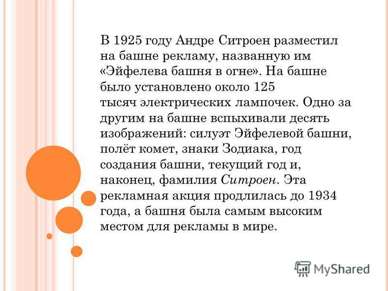 В 1925 году Андре Ситроен разместил на башне рекламу, названную им «Эйфелева башня в огне». На башне было установлено около 125 тысяч электрических лампочек. Одно за другим на башне вспыхивали десять изображений: силуэт Эйфелевой башни, полёт комет,