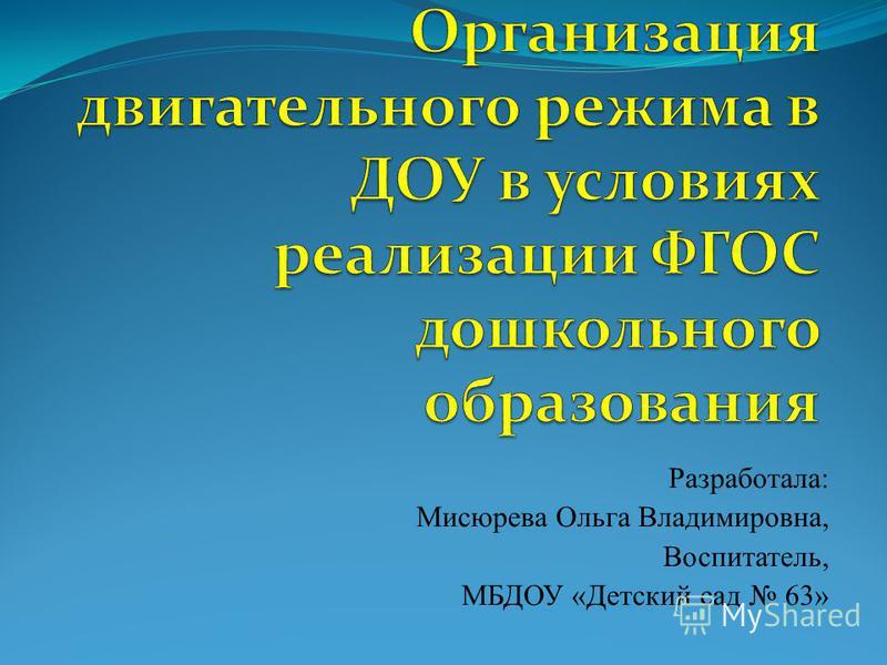 Разработала: Мисюрева Ольга Владимировна, Воспитатель, МБДОУ «Детский сад 63»