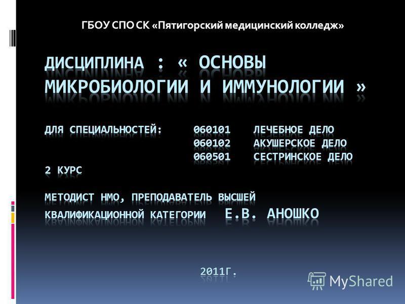 ГБОУ СПО СК «Пятигорский медицинский колледж»