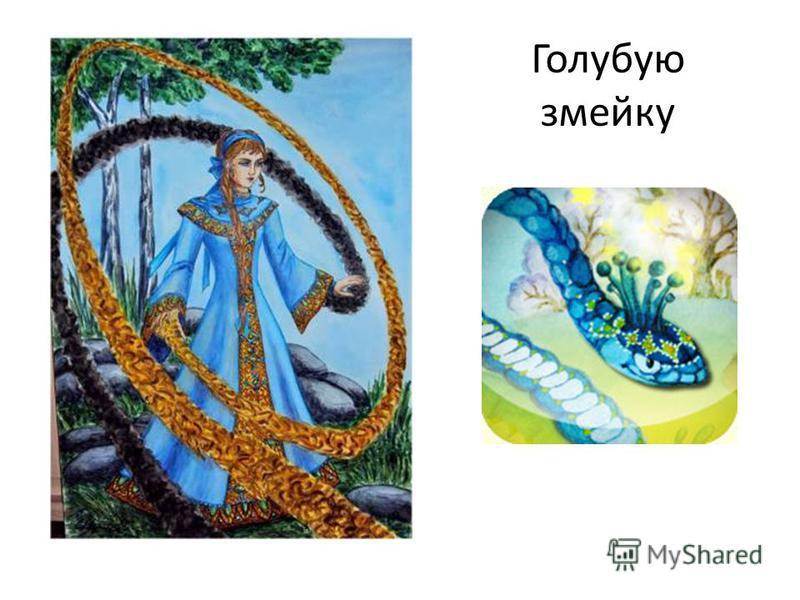 Голубую змейку