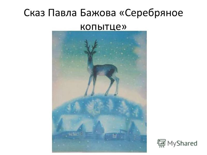 Сказ Павла Бажова «Серебряное копытце»