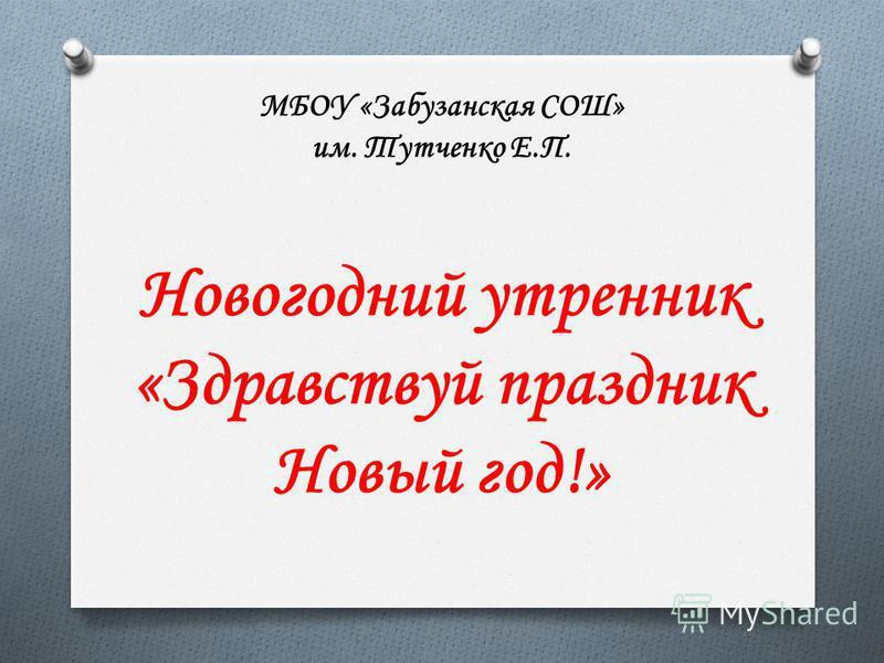 МБОУ «Забузанская СОШ» им. Тутченко Е.П. Новогодний утренник «Здравствуй праздник Новый год!»