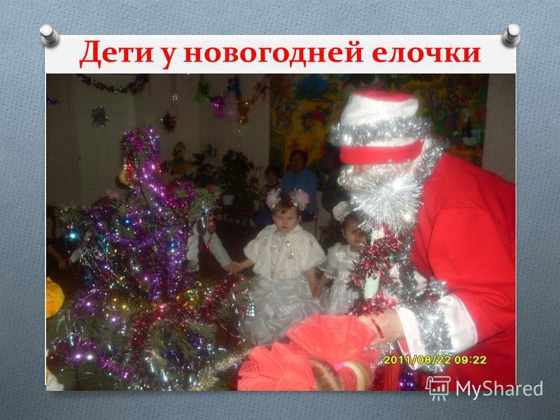 Дети у новогодней елочки