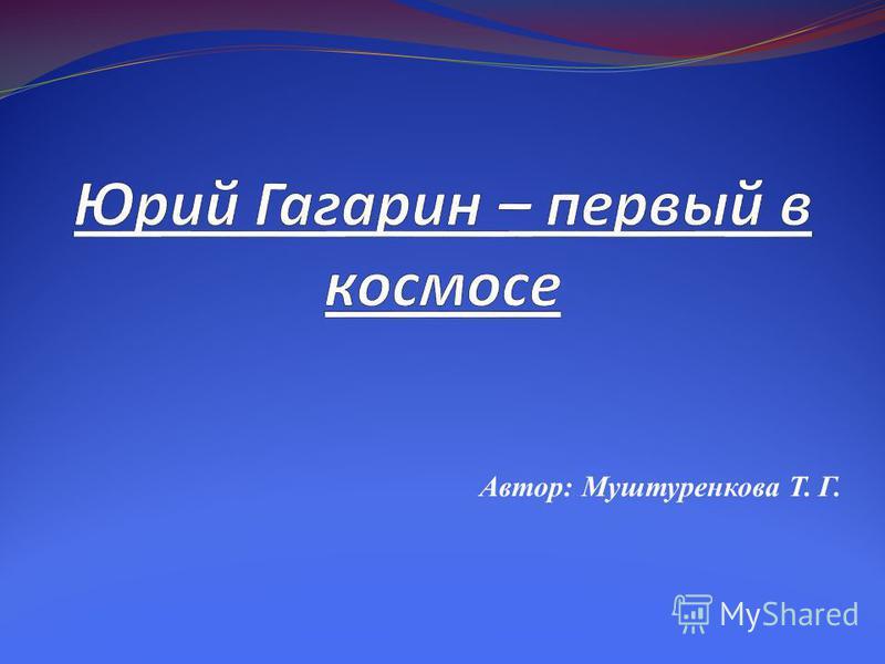 Автор: Муштуренкова Т. Г.