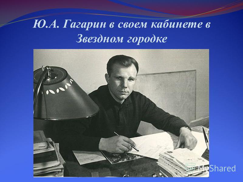 Ю.А. Гагарин в своем кабинете в Звездном городке