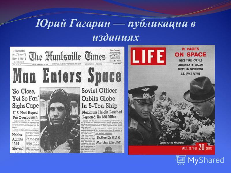 Юрий Гагарин публикации в изданиях