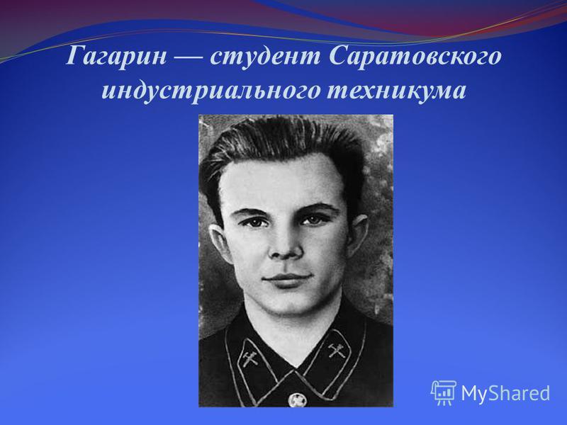 Гагарин студент Саратовского индустриального техникума