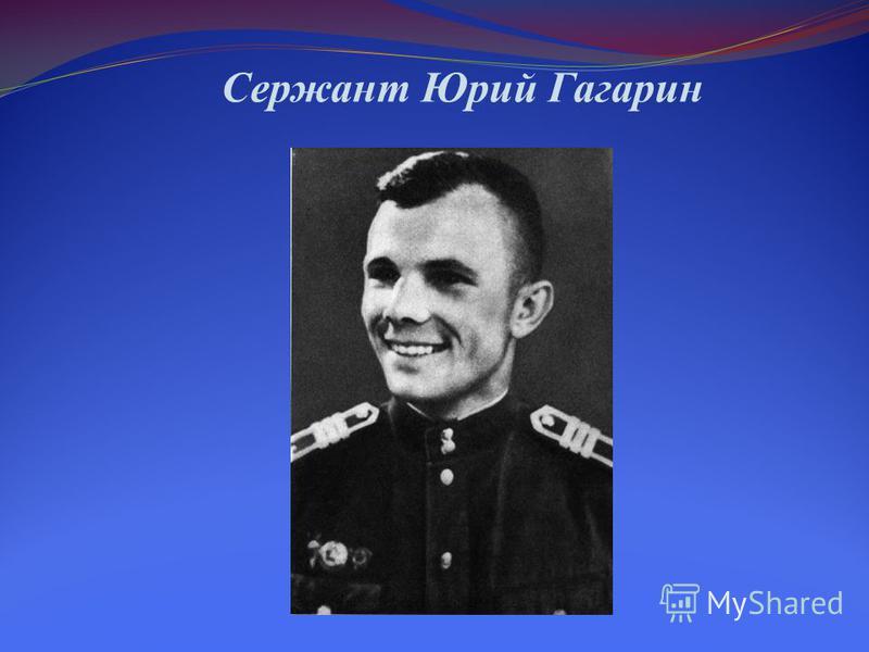 Сержант Юрий Гагарин
