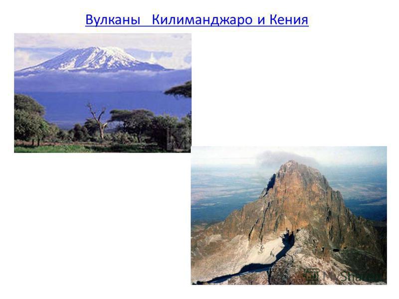 Вулканы Килиманджаро и Кения