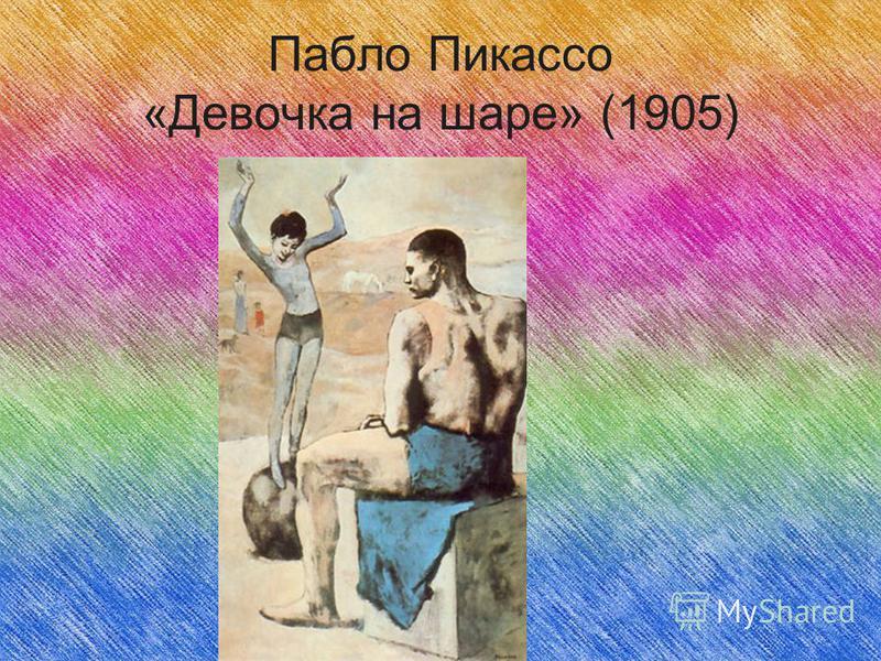 Пабло Пикассо «Девочка на шаре» (1905)