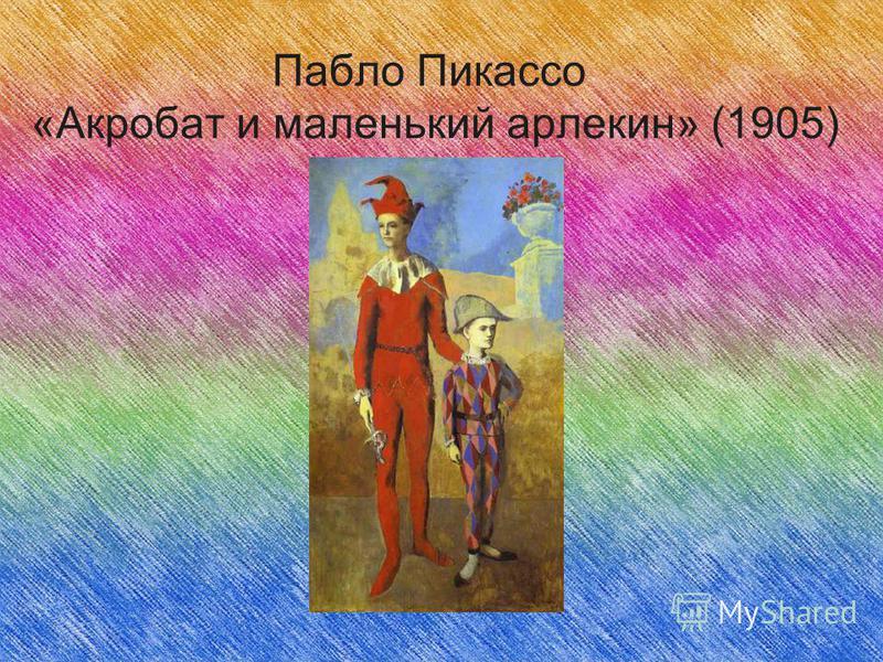 Пабло Пикассо «Акробат и маленький арлекин» (1905)