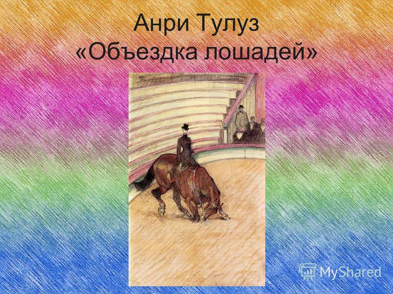 Анри Тулуз «Объездка лошадей»