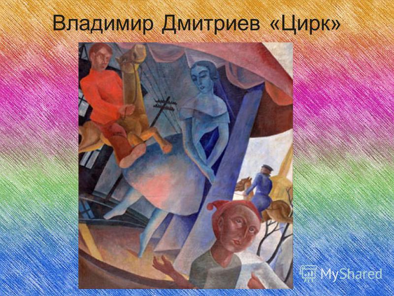 Владимир Дмитриев «Цирк»