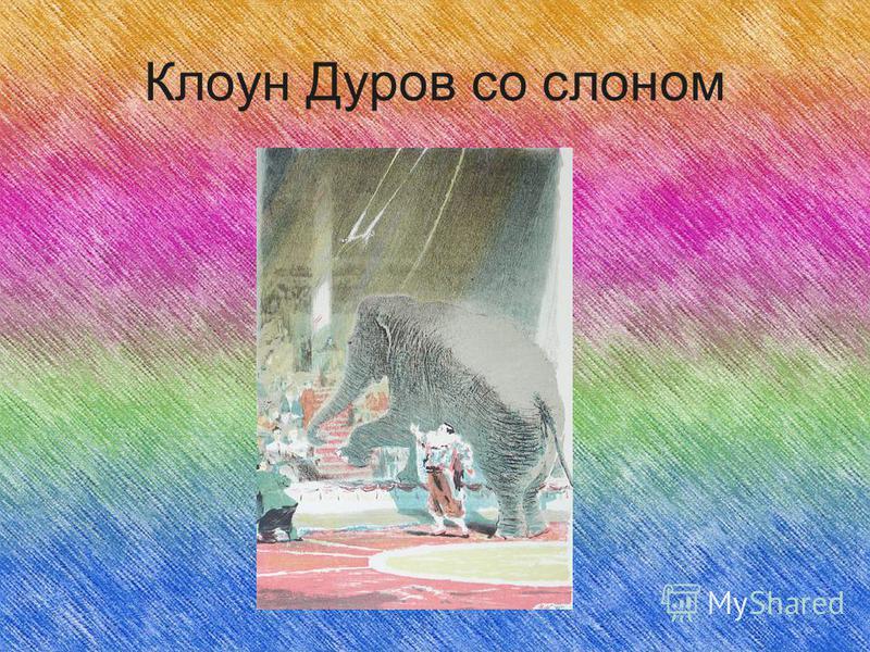 Клоун Дуров со слоном